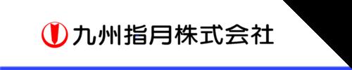 九州指月株式会社